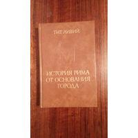 Тит Ливий. История Рима от основания города. 1 том.