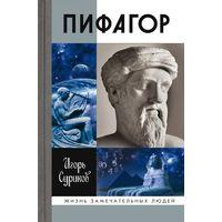 Суриков И. Пифагор. Жизнь замечательных людей.