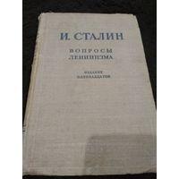 И. Сталин. Вопросы ленинизма.
