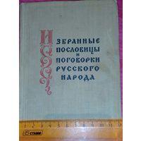 Избранные пословицы и поговорки русского народа