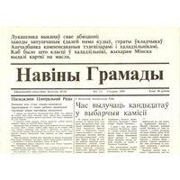 Газета, Навіны Грамады, Студзень 1.1995 год