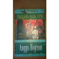 Андре Нортон  Книга Дуба: Рыцарь или трус // Серия: Меч и магия