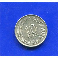 Сингапур 10 центов 1971
