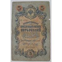 5 рублей 1909 года.  Коншин. ДВ 417675