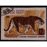 Кошки. СССР. 1964. Тигр. Б/з. (#3046) Марка из серии. Гаш.