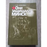 Акалович. Они защищали Минск. Про 1941