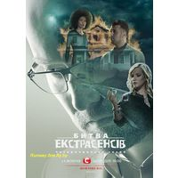 Украинская Битва экстрасенсов. 1-15 сезоны полностью + Следствие ведут экстрасенсы (56 двд) Скриншоты внутри.