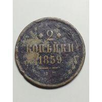 2 копейки 1859