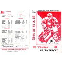 Хоккей. Программа . Гомель - Витебск. 2006.