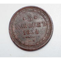 5 копеек 1858 ЕМ РАСПРОДАЖА