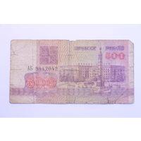 Беларусь, 500 рублей 1992 год, серия АБ.