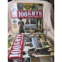 100 БИТВ, которые изменили Мир. Номера коллекции с  1-го по  61-ой ! Журналы с папками.