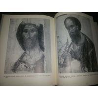 Андрей рублев и художники его круга.  Н.А.Демина
