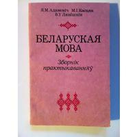 Я. М. Адамовіч, М. І. Касцян, В .У. Ляпёшкін. Беларуская мова. Зборнік практыкаванняў.