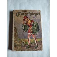 Karl Freund.Till Eulenspiegel.Aus niederdeutscher Mundart.1920.На немецком языке.Готический шрифт.