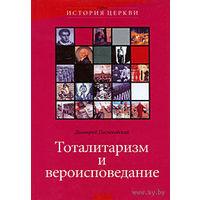 Тоталитаризм и вероисповедование. Дмитрий Поспеловский