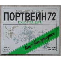 Этикетка. вино СССР-МССР. 0064