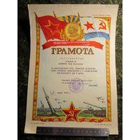 Грамота ВС СССР. 103 ВДД. 1982 год.