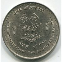 НЕПАЛ - 5 РУПИЙ 1990 ООН