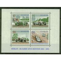 Гоночные Автомобили - Германия, Берлин - 1971 - полная серия, MNH [Mi #bl. 3] - 1 блок