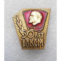 50 лет ВЛКСМ. ММД #0414-LP6