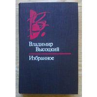 """В. Высоцкий """"Избранное"""""""