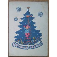 Зарубин В. Русаков С. С Новым годом. 1965 г. ПК прошла почту