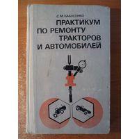 С.М. Бабусенко. Практикум по ремонту тракторов и автомобилей
