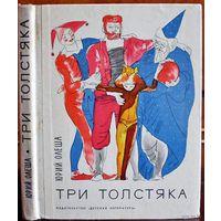 Три толстяка. Юрий Олеша.   Иллюстрации: иллюстрации  В. Горяева. 1976 год.