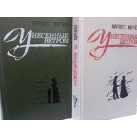 Унесенные ветром. В 2 томах