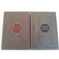 Великие химики. Манолов К. (полный комплект-2 тома)