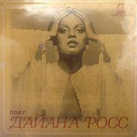 LP Diana Ross - Дайана Росс