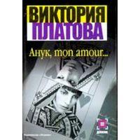 Виктория Платова. Анук, mon amoure Это - невозможно уместить в жанр детектива.  Это - загадка на уровне чувств, ощущений, ассоциаций.
