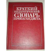 Краткий педагогический словарь пропагандиста