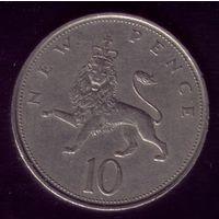 10 пенсов 1968 год Великобритания