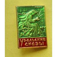 Уральские сказы. 483.