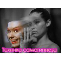 Техники самогипноза (видеокурс) (DVD-диск)
