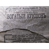 "Газета ""петербургский листок""1906г"