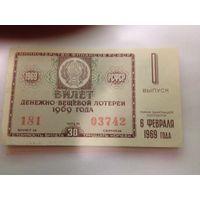 Лотерейный билет рсфср