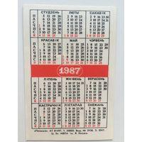 Календарики Часопiсу Вяселка 30 год 1987 (5 штук)