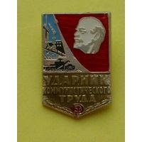 Ударник коммунистического труда. 253.