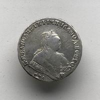Монета Рубль 1746 г. (ММД) Елизавета РЕДКАЯ отличная