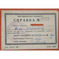 Справка о сдаче экзамена по правилам уличного движения. СССР. 1964 г.
