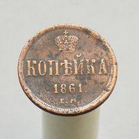 Копейка 1861 ЕМ