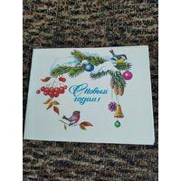 Мини открытка С новым годом Комарова 1982