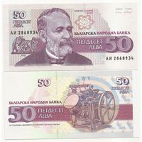 Болгария. 50 лева 1992. [UNC]