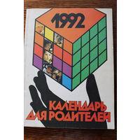 Календарь для родителей. На 1992 год. Настольный