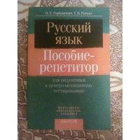 Русский язык. Пособие-репетитор. Горбацевич О.Е.