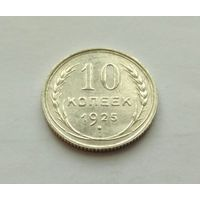 СССР, 10 копеек 1925 г. Приятный монетос !!! С 1 р. без М.Ц.