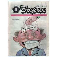 Вожык 5 1997